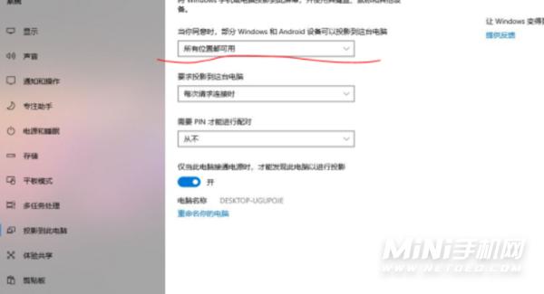 华硕天选2怎么手机投屏-手机投屏到电脑方法