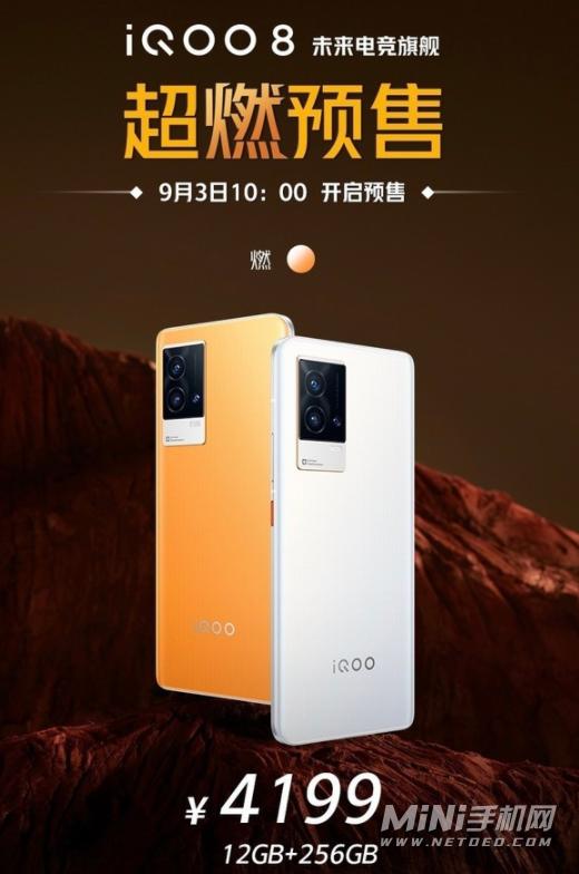 iQOO8燃配色开启预售-燃配色怎么样