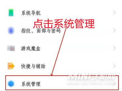 iQOO8Pro怎么设置控制栏样式-控制调整方式