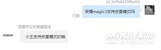 荣耀magic3支持皮套模式吗-怎么打开皮套模式