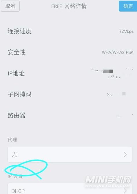 小米mix4wifi信号不好怎么办-wifi信号不好解决方法