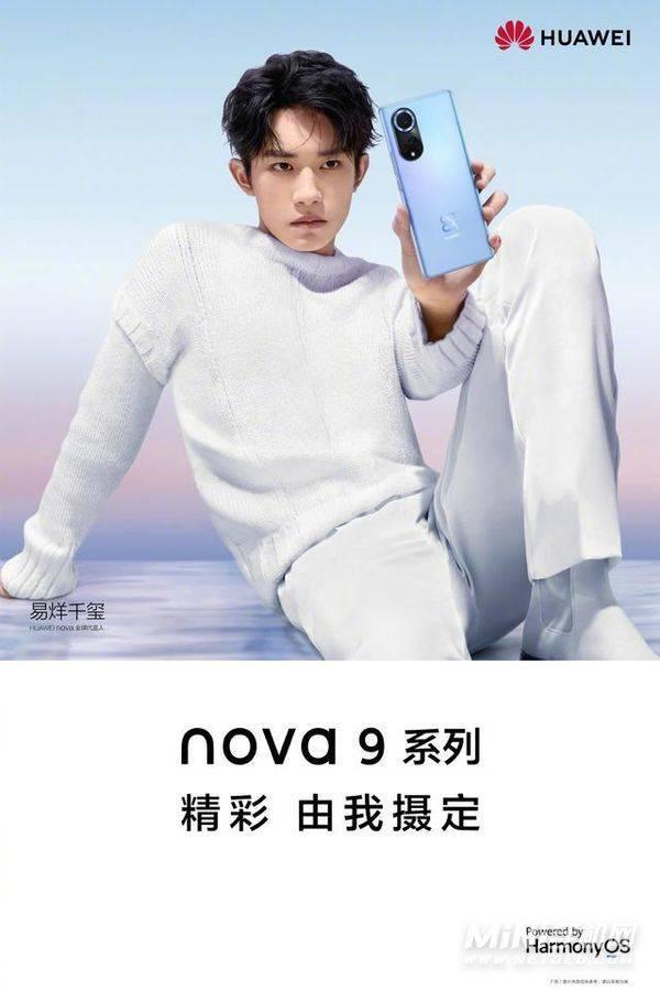 华为Nova9Pro支持鸿蒙系统吗-有什么优势