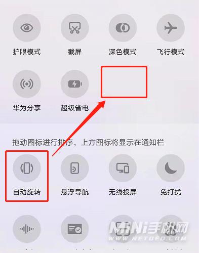荣耀50pro怎么设置竖屏-怎么锁定手机屏幕