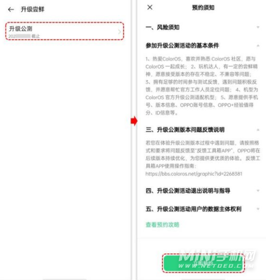 coloros12内测申请入口-怎么申请内测