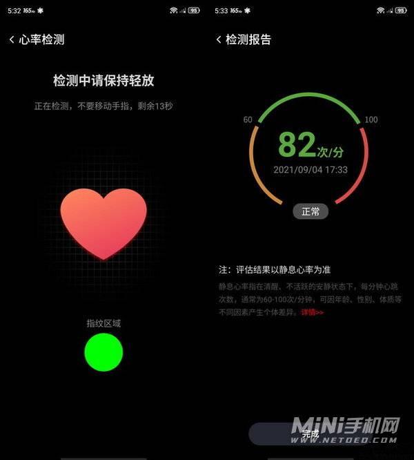 红魔6SPro屏幕支持心率测量吗-怎么使用心率测量功能
