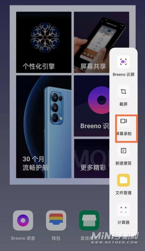 opporeno6pro怎么录屏-在哪里设置录屏方式