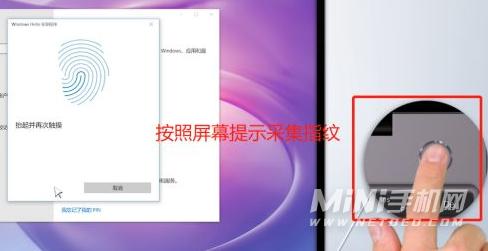华为MateBook16怎么设置指纹解锁-设置指纹解锁方法
