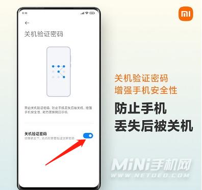 小米11pro怎么设置关机密码-可以设置关机密码吗