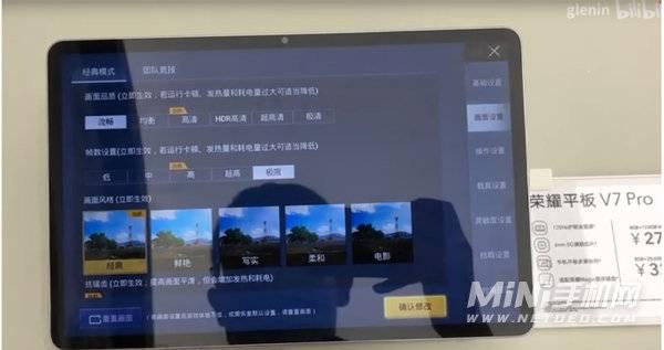 荣耀平板V7Pro玩游戏可以开90帧吗-支持90帧玩游戏吗
