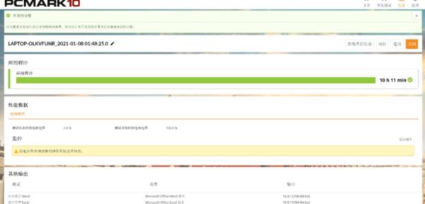 华为MateBookXPro2021续航怎么样-续航实测