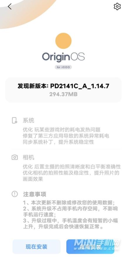 iqoo8pro推送系统更新-系统更新有什么优化