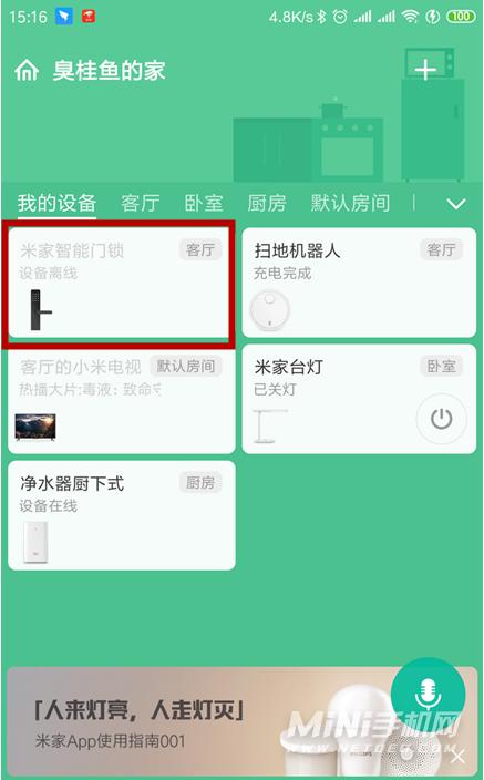 小米智能锁怎么修改开门密码-密码修改方式