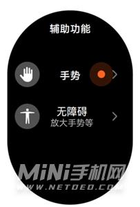 华为watch3Pro怎么开启抬腕亮屏-怎么设置抬腕亮屏