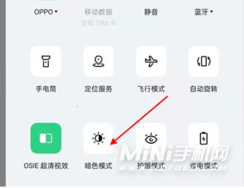 oppo手机怎么关闭夜间模式-设置夜间模式方法