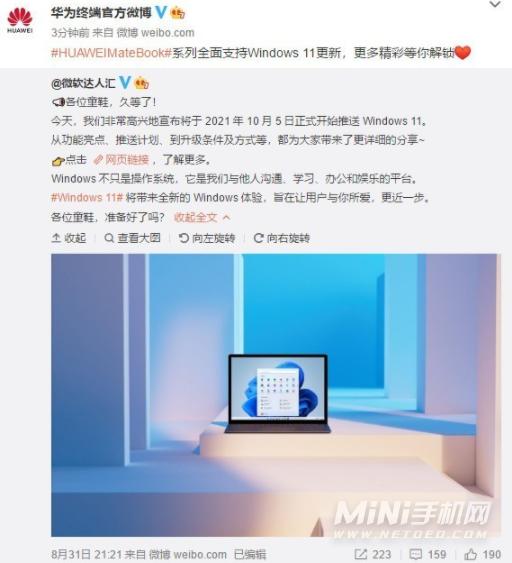 华为MateBook系列支持win11系统吗-哪些型号支持win11系统