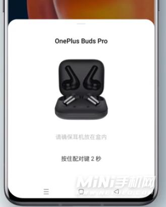 oneplusbudspro怎么配对-怎么连接手机