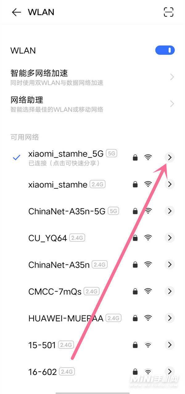 vivo手机怎么查看WiFi密码-已连接的WiFi怎么查看密码