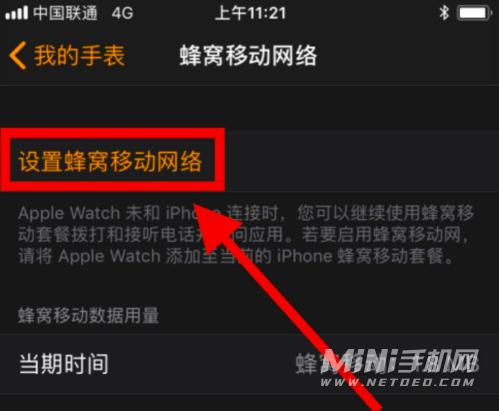 AppleWatch7蜂窝怎么开通-如何开通蜂窝网络