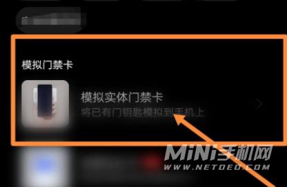 vivoX70Pro+怎么打开NFC-怎么添加门禁卡