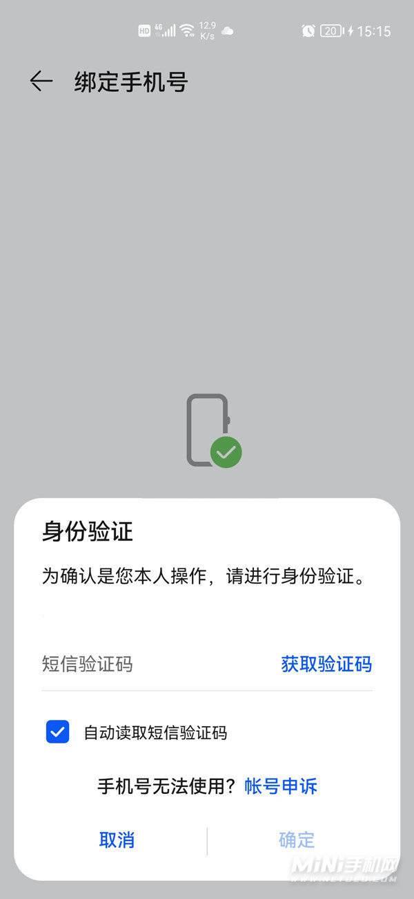 华为手机账号绑定的手机号怎么更改-手机号怎么修改