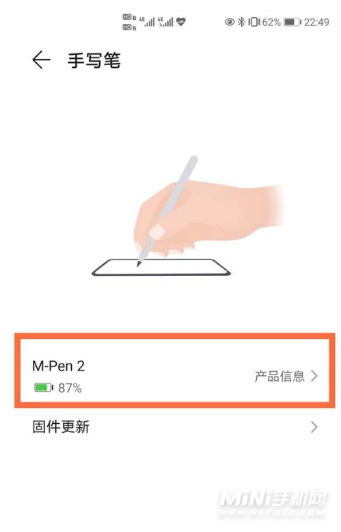 华为mate40Pro支持手写笔吗-怎么开启手写笔功能