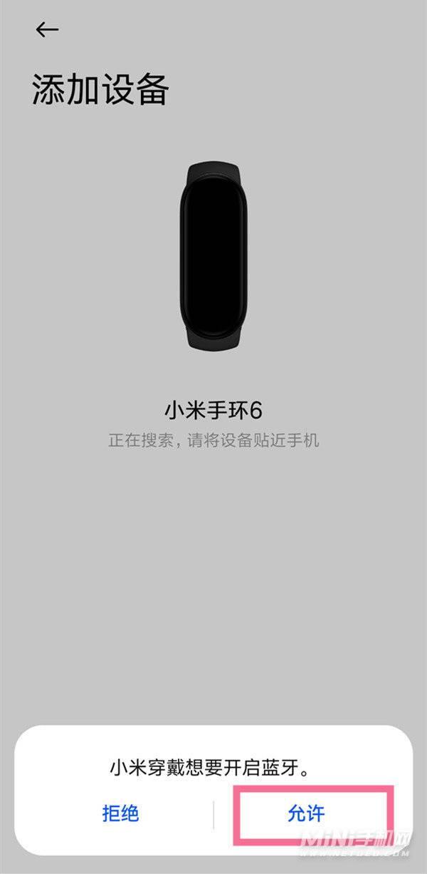 小米手环6可以连接vivo手机吗-怎么连接vivo手机