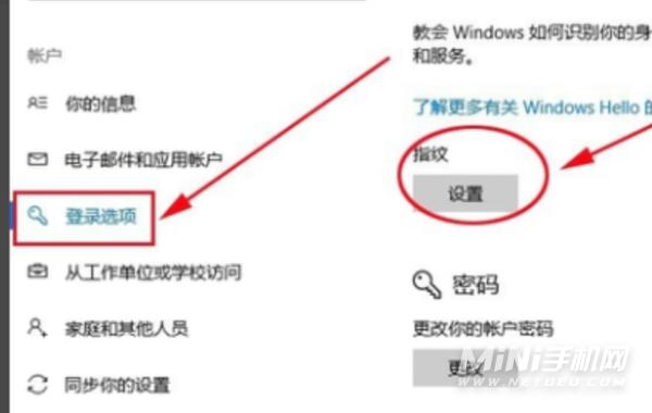 华硕天选2怎么设置指纹识别-设置指纹识别方法
