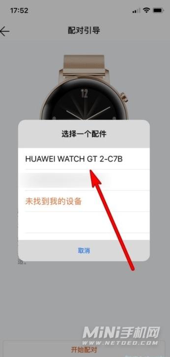 苹果手机怎么绑定华为手表-苹果手机怎么连接华为手表