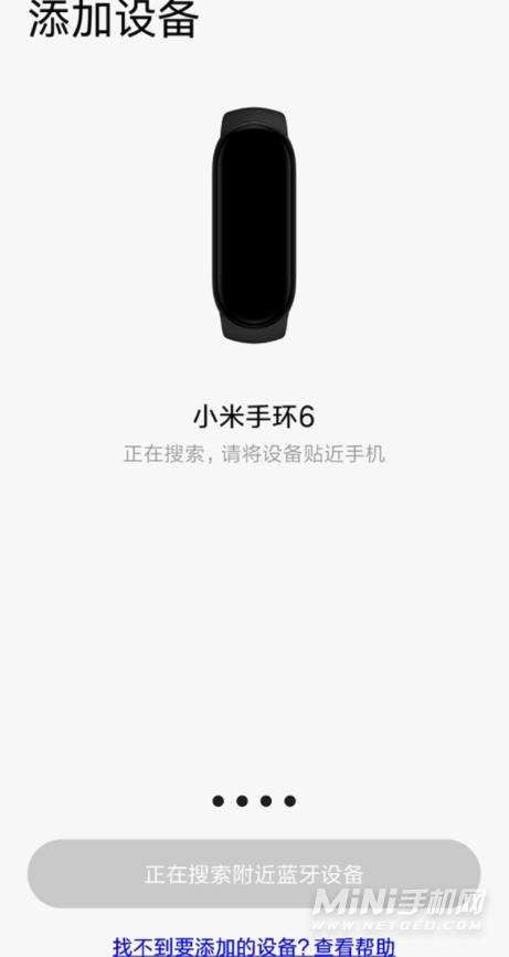 小米手环6怎么连接华为手机-连接华为手机方法