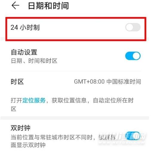 荣耀X20Max怎么设置24小时制-设置24小时制方法