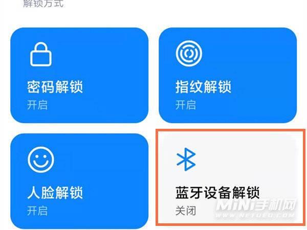 小米手环6怎么解除锁屏密码-解除锁屏密码方法