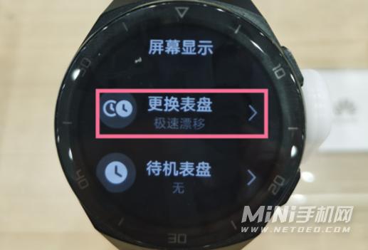 华为手表怎么更换表盘-更换表盘方法