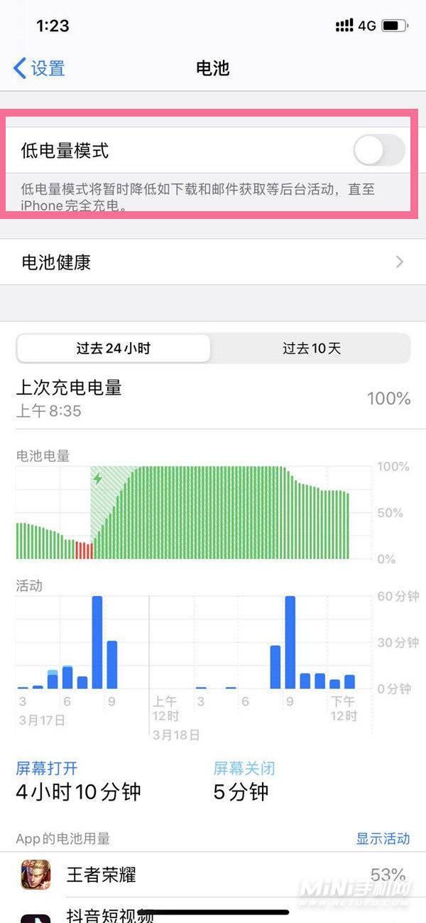 iPhone13怎么开启省电模式-低电量模式如何开启