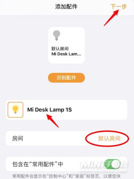 小米台灯1s怎么连接苹果手机-怎么连接HomeKit