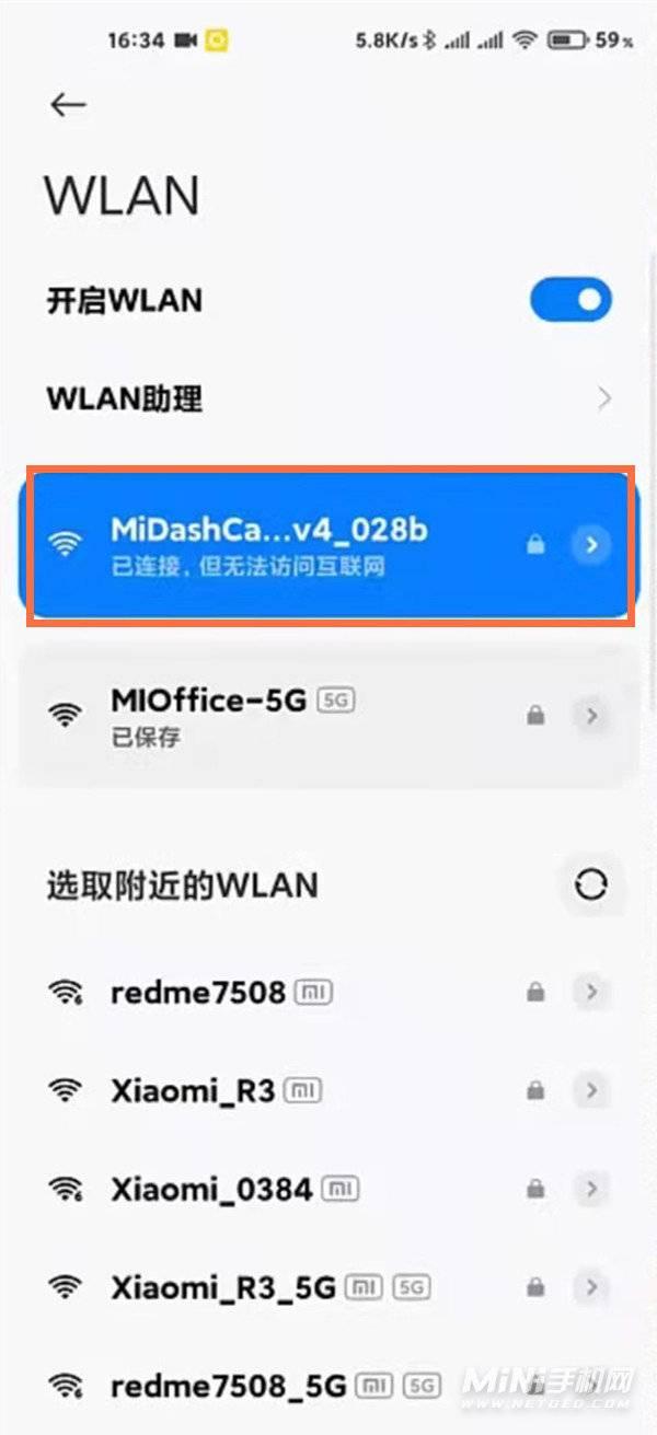 小米行车记录仪2怎么连接手机-如何在手机查看行车记录视频