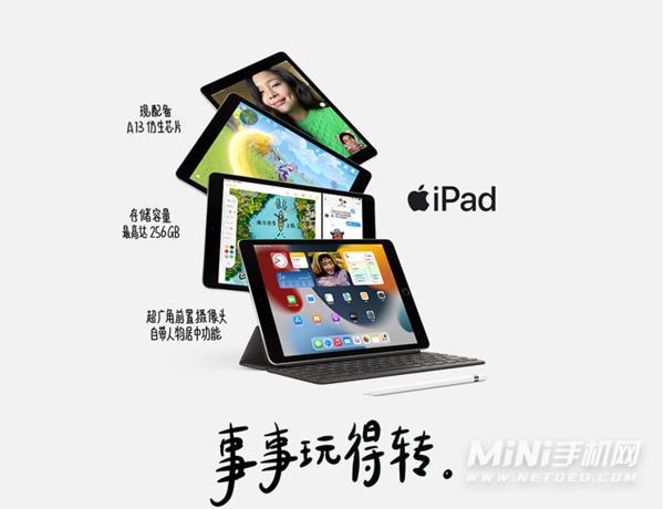 iPad9预约地址-怎么抢购