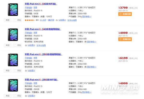 iPadmini6有哪些版本-各版本价格是多少