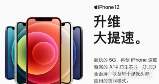 iPhone12降价多少-降价力度大吗