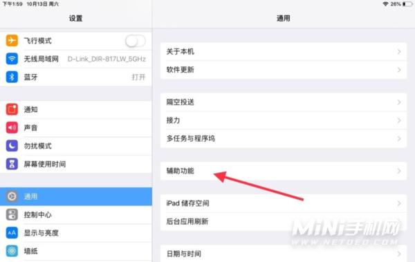 iPad9怎么设置小圆点-怎么开启辅助触控