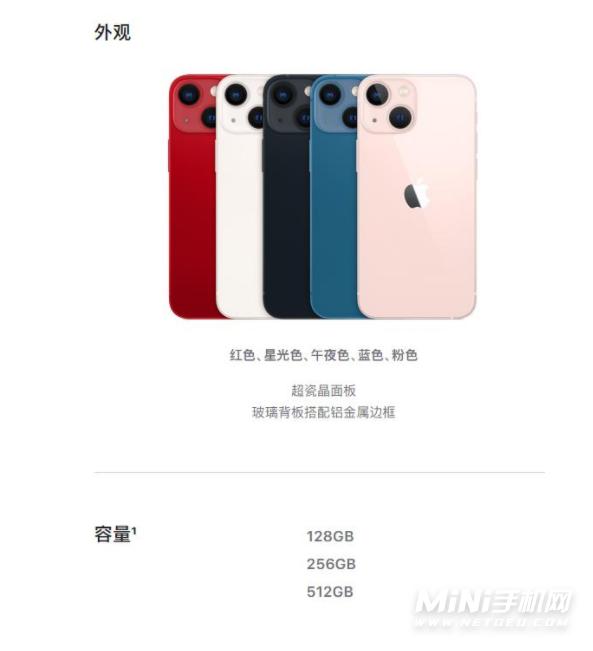 iPhone13mini内存多大-内存容量多少