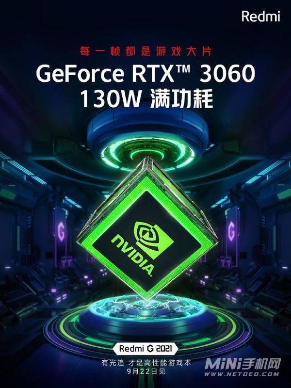 Redmi G游戏本2021什么时候上市-发布时间