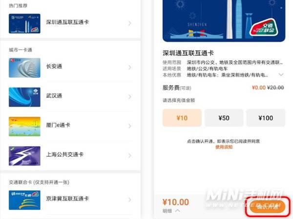 华为手环6怎么添加公交卡-开通公交卡方法