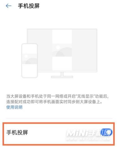 真我GTNeo2怎么投屏-投屏功能怎么开启