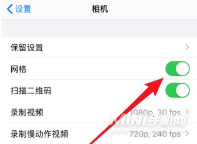 iphone13怎么打开拍照隔线-拍照九宫格怎么打开