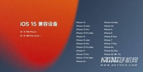 iOS15正式版推送名单-哪些机型可以更新