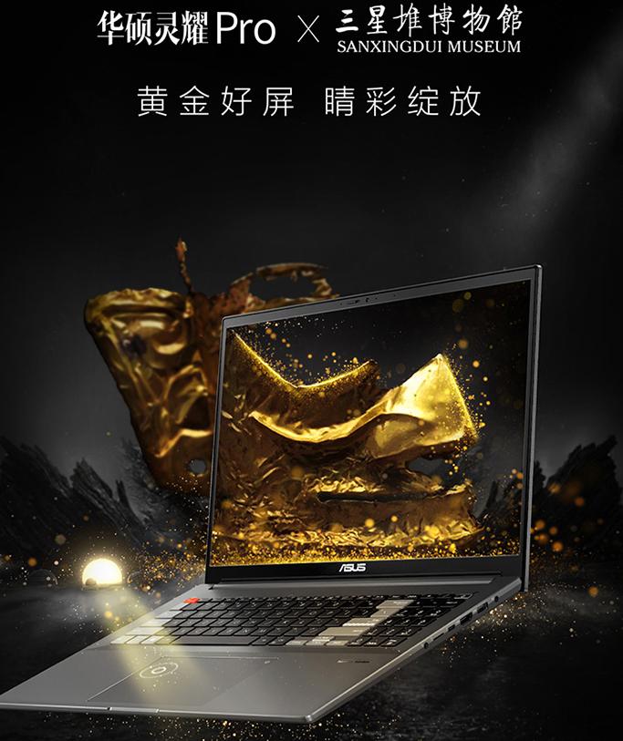 华硕灵耀Pro16怎么样-值得入手吗