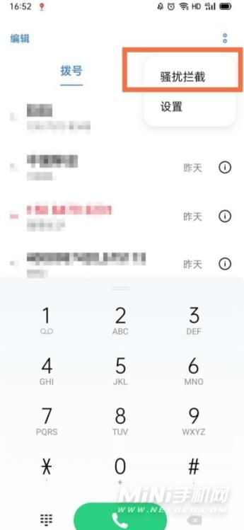 opporeno6怎么设置骚扰电话拦截-可以在哪里设置来电拦截