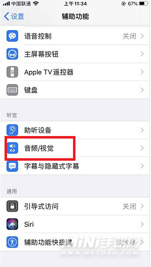 iPhone13Pro怎么设置来电闪光灯-闪光灯在哪开启