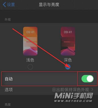 iPhone13Pro怎么关闭亮度调节-自动调节亮度怎么关闭