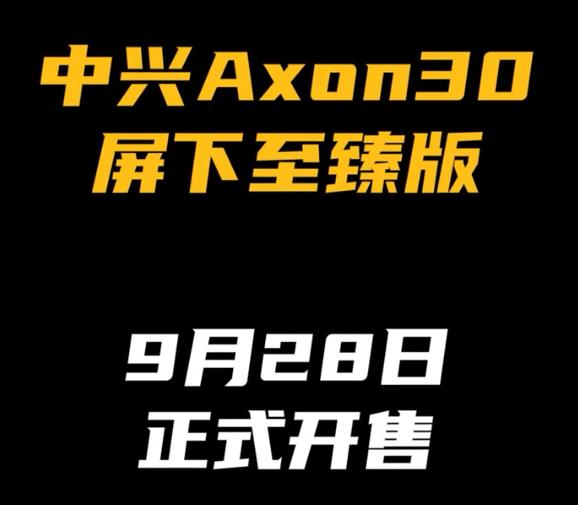 中兴Axon30屏下至臻版什么时候上市-发售时间